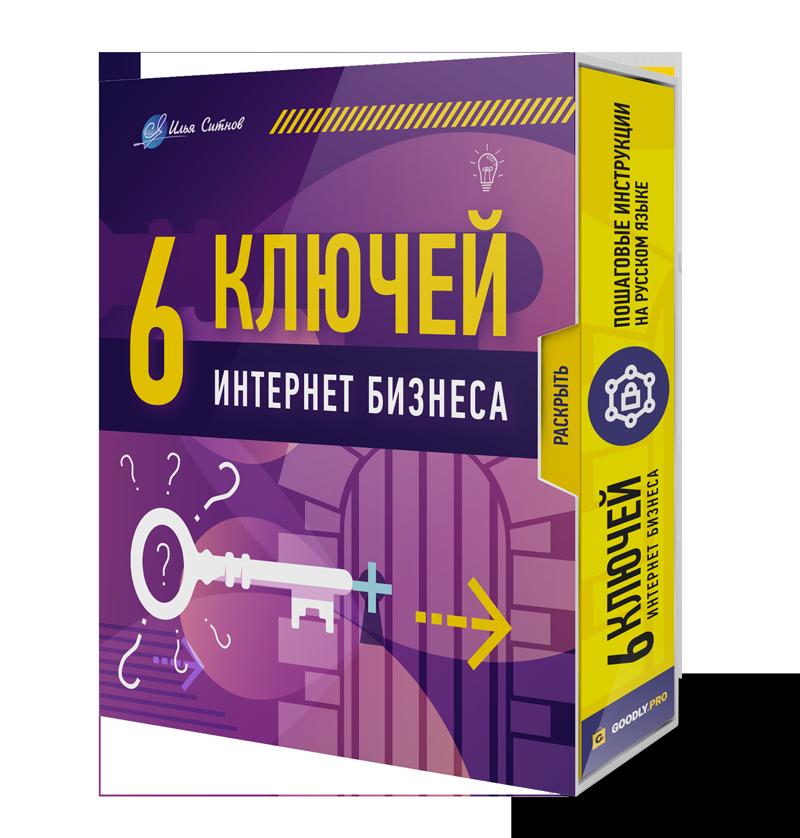 6 конспектов-ключей для интернет бизнеса