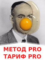 МЕТОД PRO PRO