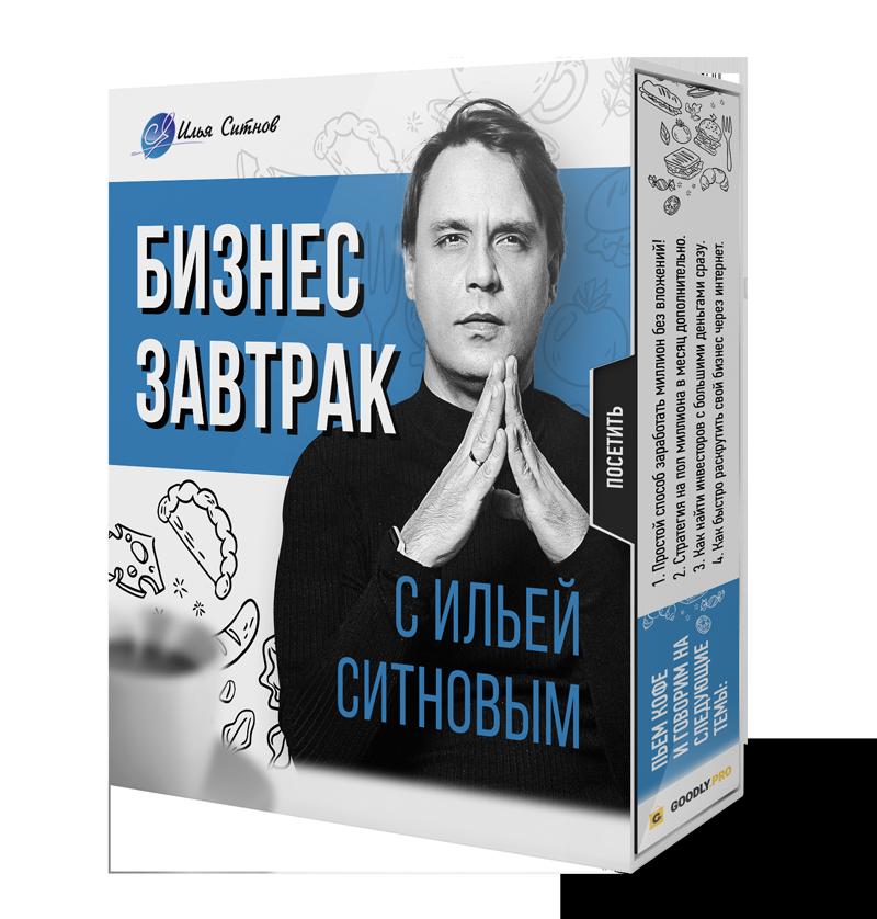 Права перепродажи + Бизнес завтрак с Ильей Ситновым