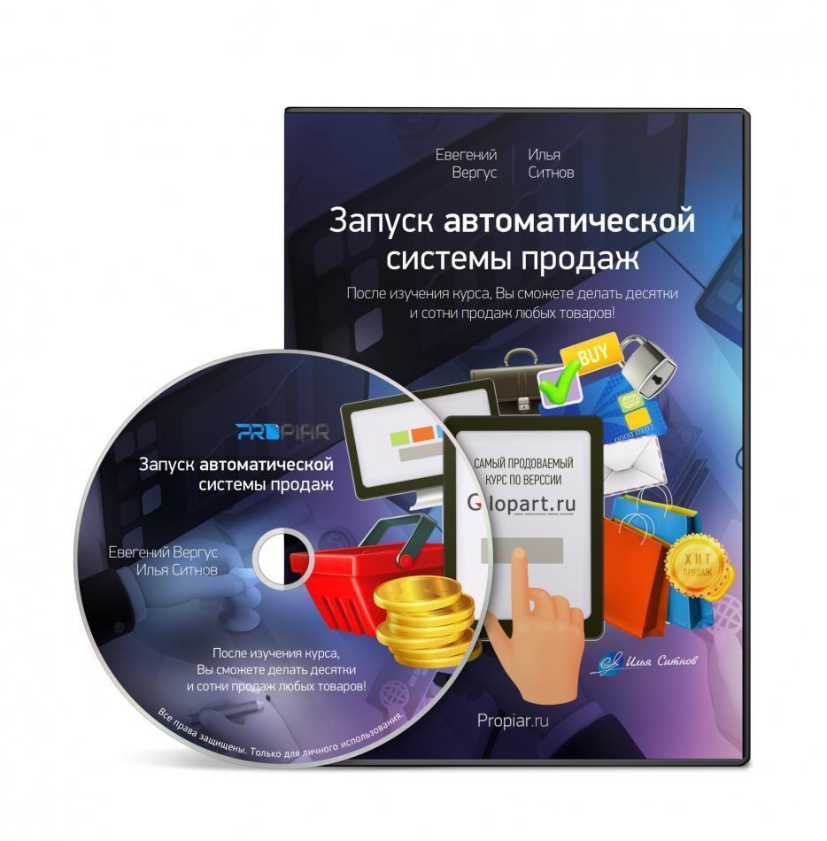 """Курс """"Запуск автоматической системы продаж"""" + Бонус"""