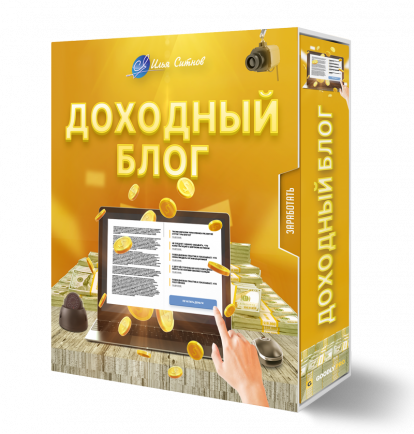 Доходный блог - полное пособие PDF