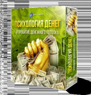 Психология денег и пробитие денежного потолка