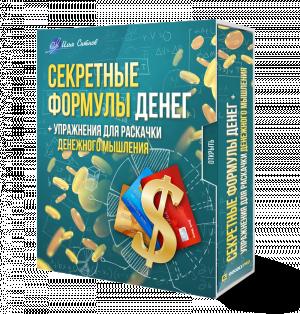 Секретные Формулы Денег + Упражнения для раскачки денежного мышления